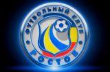 Ростов не примет участие в розыгрыше Лиги Европы