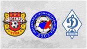 Арсенал Тула 1 - 2 Динамо Москва (17 августа 2014). Обзор матча
