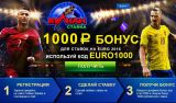 ВулканСтавка дарит 1000 рублей!